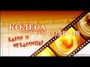 Колеса страны Советов Были и небылицы Фильм 7 В поисках движущей силы