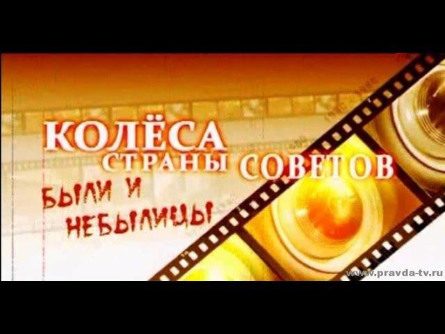 Колеса страны Советов Были и небылицы Фильм 9 Звезда по имени Волга