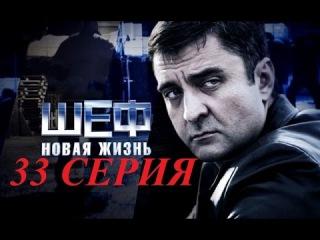 Шеф 3 сезон 33 серия Послесловие ( Шеф Новая жизнь 33 серия Послесовие )