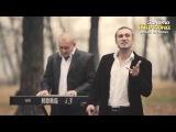 Михаил Борисов и Олег Симонов БУТЫРКА   Субботник