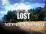 Остаться в живых - места съемки. Сериал LOST Film Locations /  ロスト  /  Les Disparus  / Desaparecidos