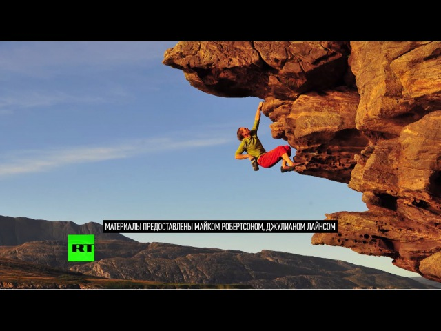 Не пытайтесь повторить: альпинист покоряет сложнейшие вершины мира без страховки