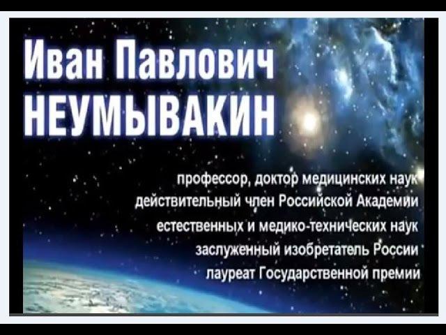 Профессор Неумывакин И.П. Бесценные советы.