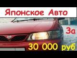 Nissan Almera 1998г за 30 тысяч рублей. Первый осмотр От десяти До миллиона