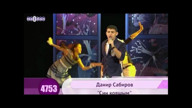 Данир Сабиров -