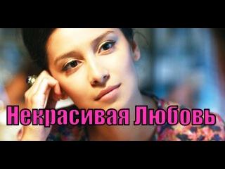 Некрасивая Любовь (2015) HD, драма, комедия, смотреть онлайн