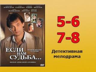Если нам судьба 5 6 7 8 серия - русская детективная мелодрама, сериал