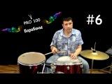 Урок игры на Барабанах #6 Простые биты в действии Видео школа Pro100 Барабаны