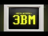 Вечерний Ургант. Место встречи ЭВМ - Наталия Медведева. (04.02.2016)