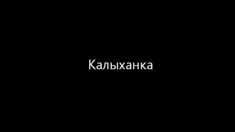 Калыханка (Колыбельная)