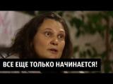 Татьяна Монтян раскрыла ТАЙНЫ заговора на Украине !