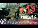 Прохождение Fallout 4 - Часть 15 (Зараженные склады)