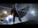 Batman Arkham Origins часть 1 Убийца крок