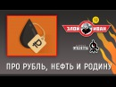 Про рубль нефть и Родину Злой Иван №13 с Иваном Победой