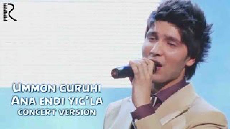 Ummon guruhi - Ana endi yig'la | Уммон гурухи - Ана энди йигла (concert version)