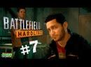 Battlefield Hardline : Банкрот 7