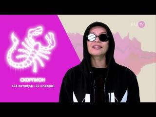 Гороскоп на RU.TV. Наргиз. 27.10.2015