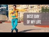САМЫЙ ПОЗИТИВНЫЙ ТАНЕЦ ПОД ДАБСТЕП  Best Day of My Life. American authors dubstep remix