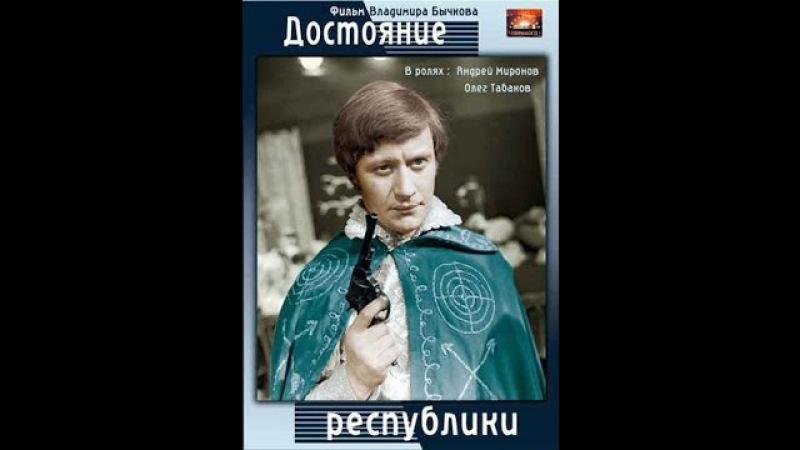 Один из лучших криминальных боевиков в истории советского кино Достояние Респу...