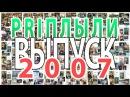 PRIПЛЫЛИ - Встреча выпускников (школа №15,2007 год,Санкт-Петербург)