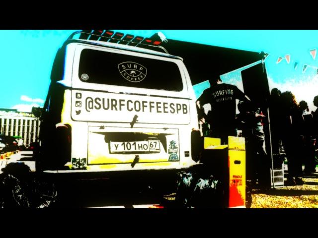SURFING NEVER ALONE | SURF COFFEE | SAINT-PETERSBURG