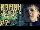 МАМИН ОБЗОРЩИК #7 - ШКОЛЯРЫ В КОПАТЕЛЕ ОНЛАЙН