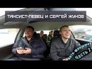 Сергей Жуков Руки Вверх! и Таксист-певец. Часть 2. Авто-флешмоб.
