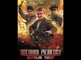 Военная разведка  Первый удар Все серии подряд 2012 ВОВ