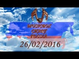 MUSICBOX CHART RUSSIA TOP 20 (26/02/2016) - Russian United Chart