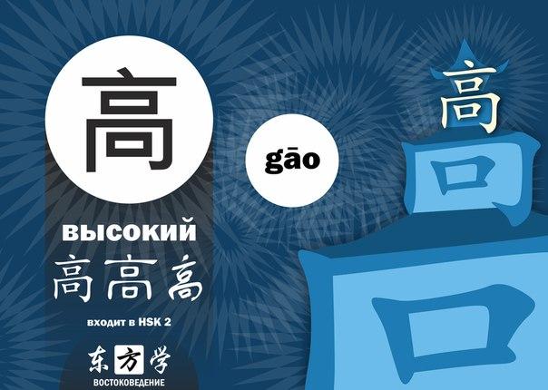 高 gāo (гао в первом тоне)
