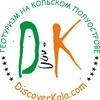 Мурманская область | DiscoverKola.com