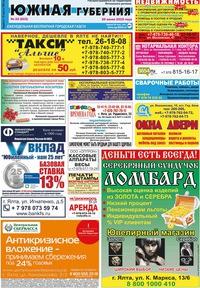 Подать объявление ялта работа в костроме свежие вакансии hh.ru