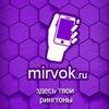 Мелодии на звонок - Mirvok.ru