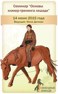 Семинар: кликер-тренинг лошади. Инна Дитман