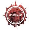 Велопрокат ВелоБайк - VELOBIKE.RU