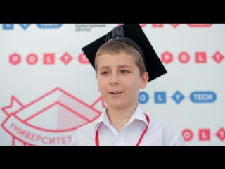 Университет детей, интервью студентов