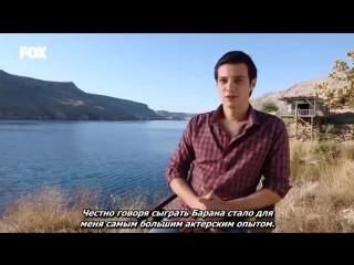 Интервью с Мертом Языджиоглу(Баран/Барал) для канала Fox Tv