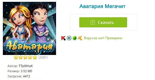 скачать игру аватария много денег на компьютер