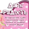 Дари Радость Кресло-Мешок  Аренда Подарок