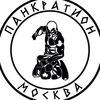 Федерация Панкратиона города Москвы
