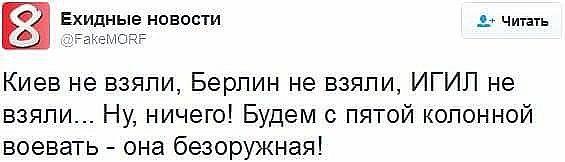 Россия против насильственного свержения режимов извне, - спикер Совфеда Матвиенко - Цензор.НЕТ 1614