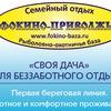 """База отдыха """"Фокино-Приволжье"""" Нижний Новгород"""
