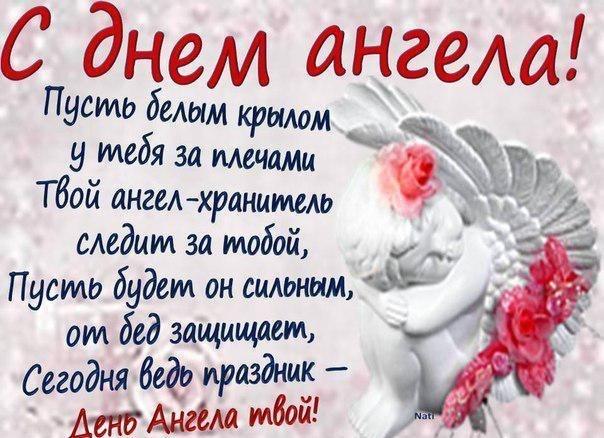 Именины 16 сентября (День Ангела) 2 16 года: женские