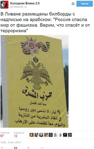 В результате очередной бомбардировки российской авиацией Сирии погибли 45 человек - Цензор.НЕТ 8757