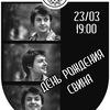 23/03 ДЕНЬ РОЖДЕНИЯ Андрея СВИНА Панова
