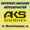 АксМоторс l Автозапчасти l Ярославль