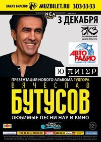 3.12 - Бутусов ► Ю-Питер - «Гудгора» (Петербург)