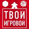 Твой Игровой — канал о настольных играх