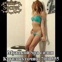 eroticheskie-spa-saloni-chelyabinsk