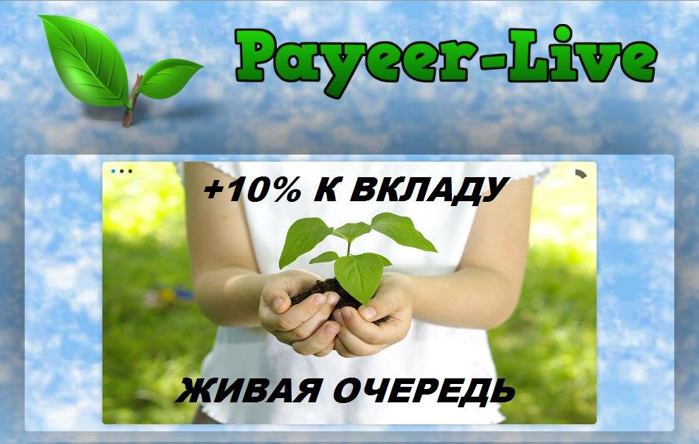 Payeer Live